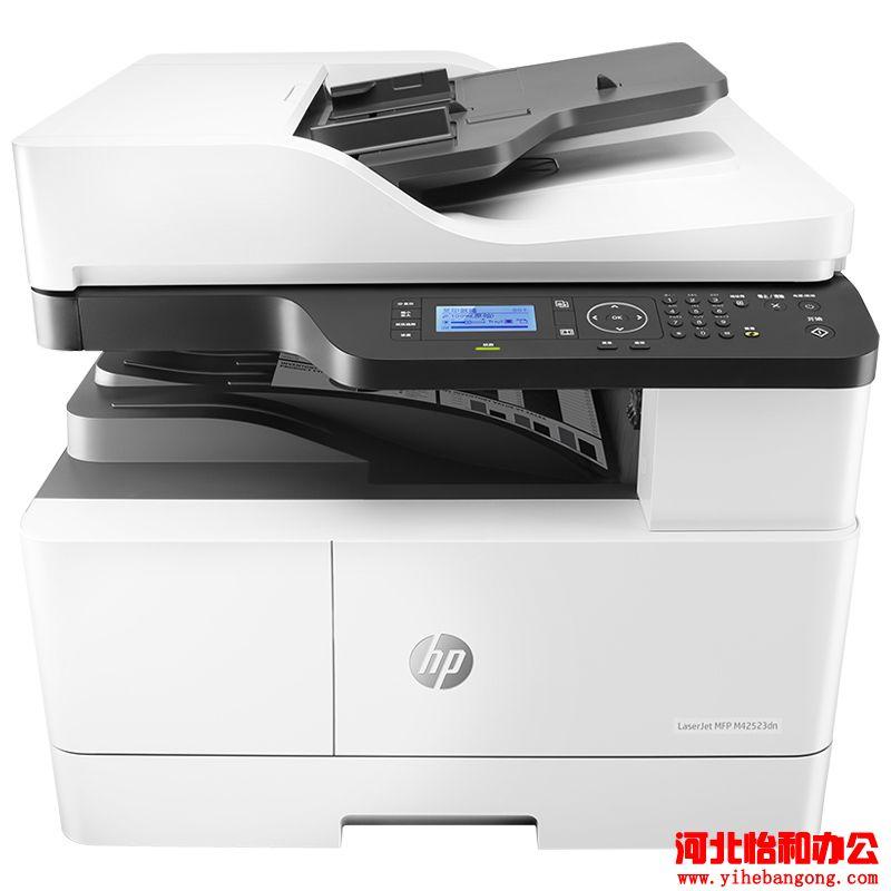 惠普(HP)M42525dn A3 数码复合机 企业级打印 自动双面打印