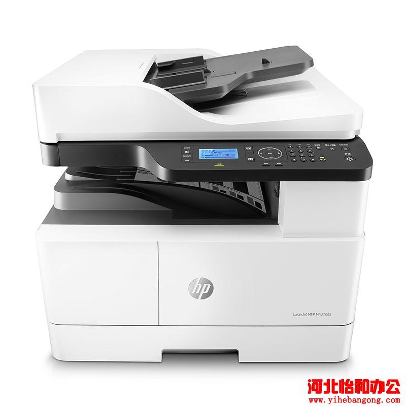 惠普(HP)M437nda A3数码复合机 商用办公 自动双面 打印 复印 扫描 自动输稿 (升级款439nda)