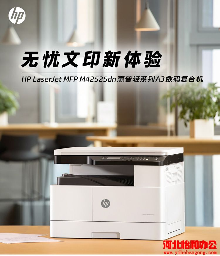惠普复印机多少钱一台