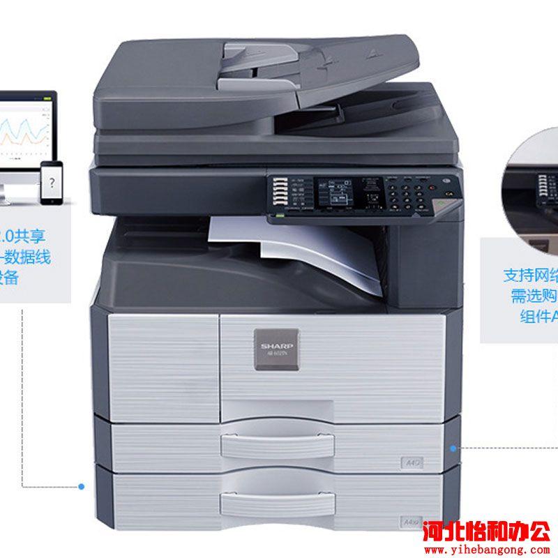 夏普(SHARP)AR-2348NV A3黑白激光复合机 复印机 多功能一体机