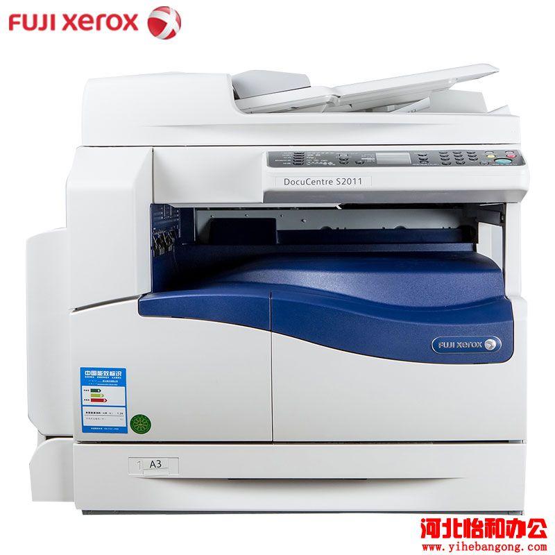 富士施乐S2011NDA打印机复印机 网络双面打印机