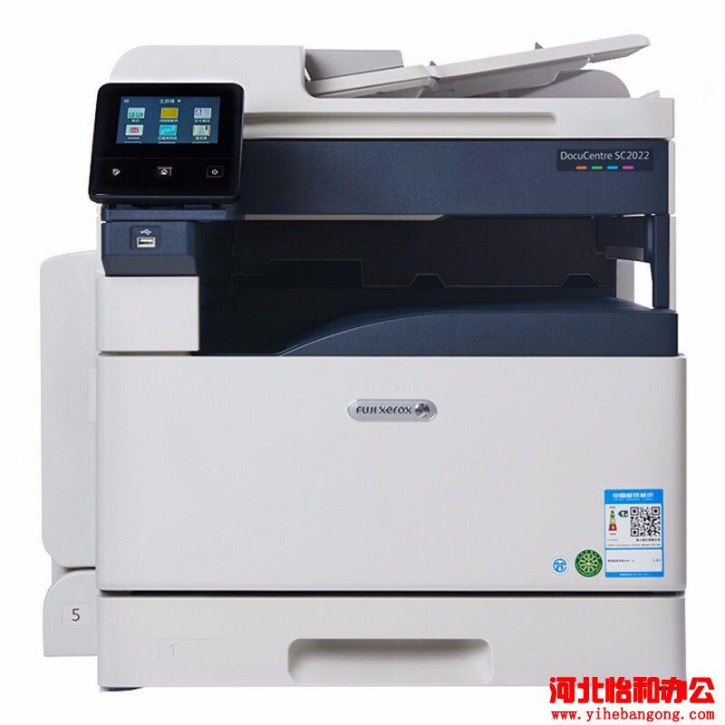富士施乐SC2022CPSDA复合机A3A4彩色复印机打印机