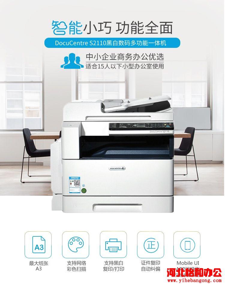 富士施乐复印机开机进不了系统