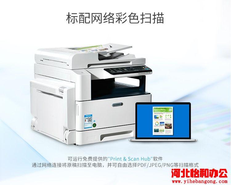 富士施乐复印机怎么样