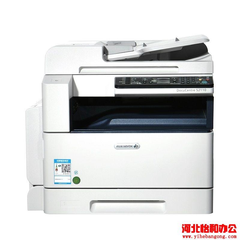 富士施乐S2110N打印机S2110NDA有线网络黑白激光A3复印机打印复印扫描一体机