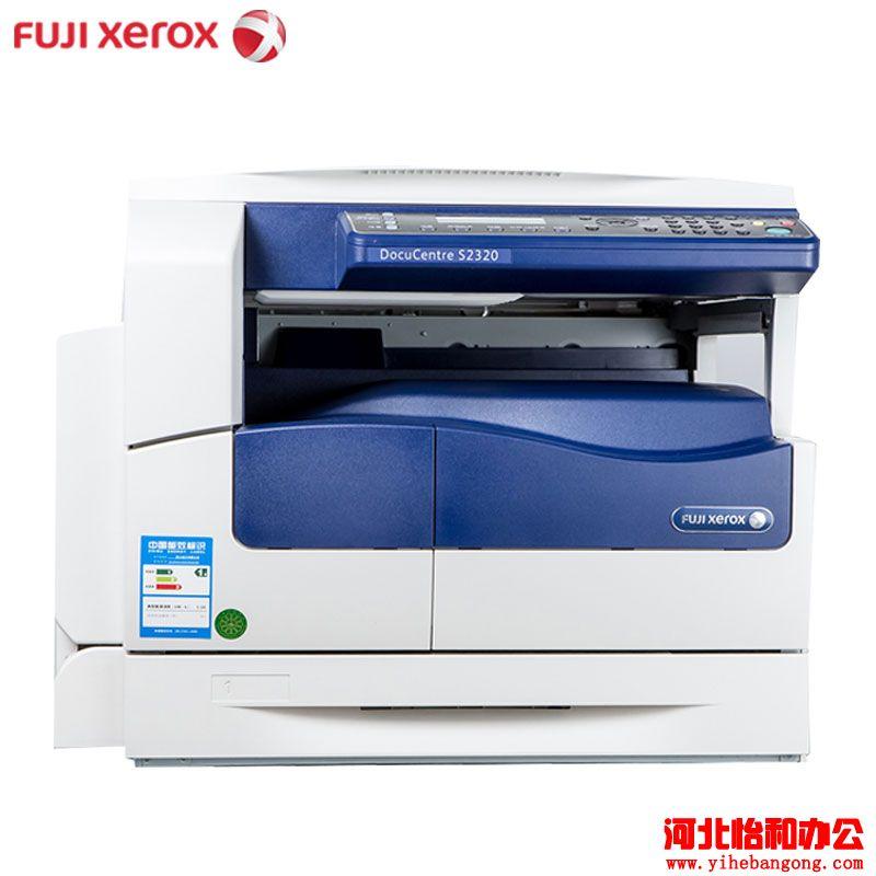 富士施乐S2320ND复印机报价格 双面网络打印机 A3