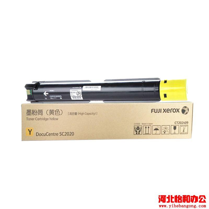 Fuji Xerox/富士施乐墨粉盒 碳粉 墨粉