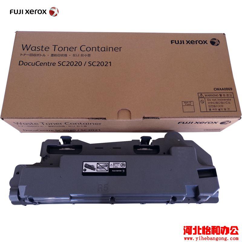 Fuji Xerox/富士施乐CWAA0869废粉盒 墨粉回收瓶 废粉仓 废粉回收瓶