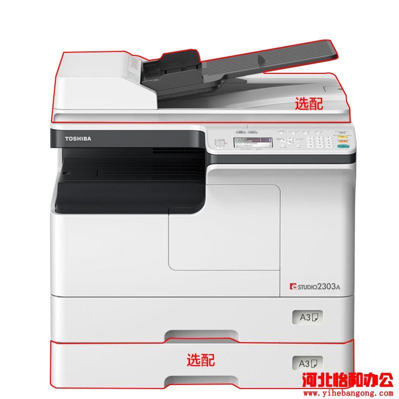 东芝2303AM复合机 A3激光打印复印扫描一体复印机