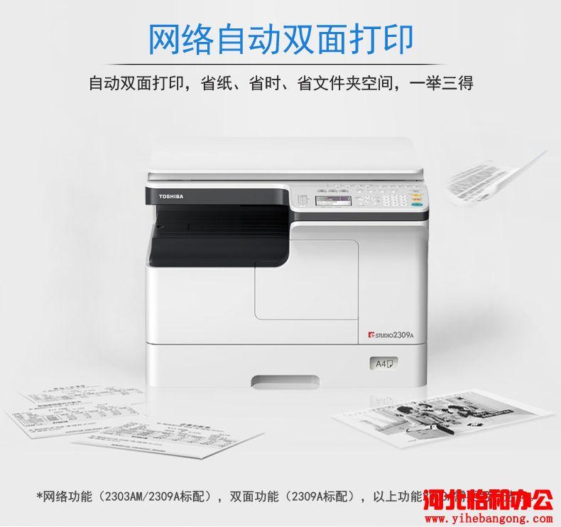 东芝2006复印机使用说明