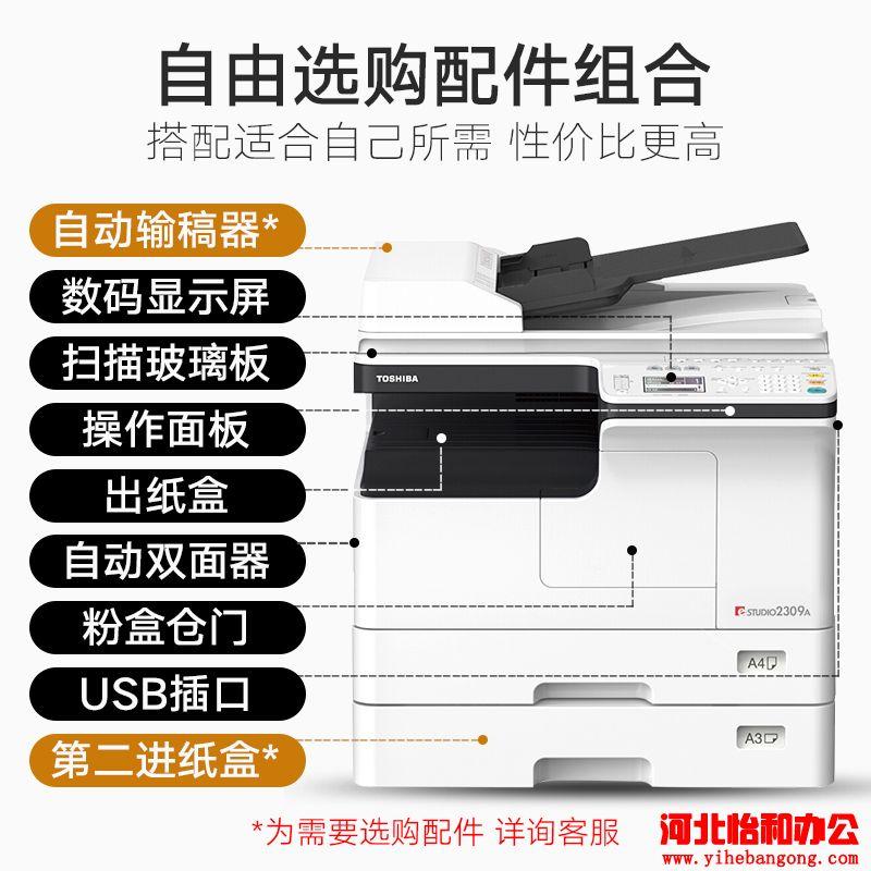 东芝复印机走到一半卡纸