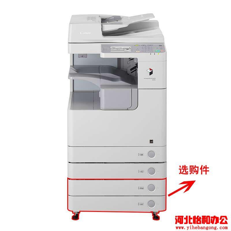佳能IR2520i 黑白打印机复印机A3幅面复合机
