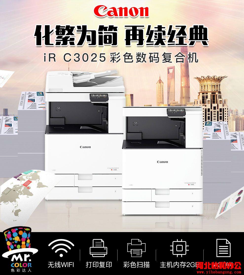 佳能打印机复印出来是白纸