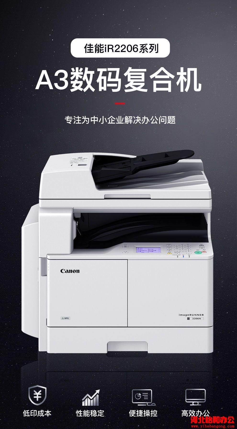 佳能2206复印机进维修模式