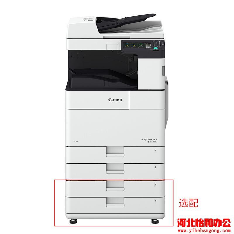 佳能(Canon) iR2625 A3黑白数码复合机(双面打印/复印/扫描)含WiFi双面自动输稿器工作台-iR2525i升级款
