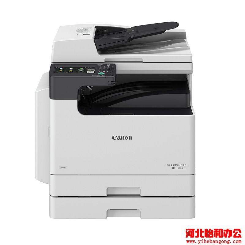 佳能(CANON)iR2425 A3黑白激光数码复合机含输稿器单纸盒(双面打印/复印/扫描/发送/WiFi)上门安装售后