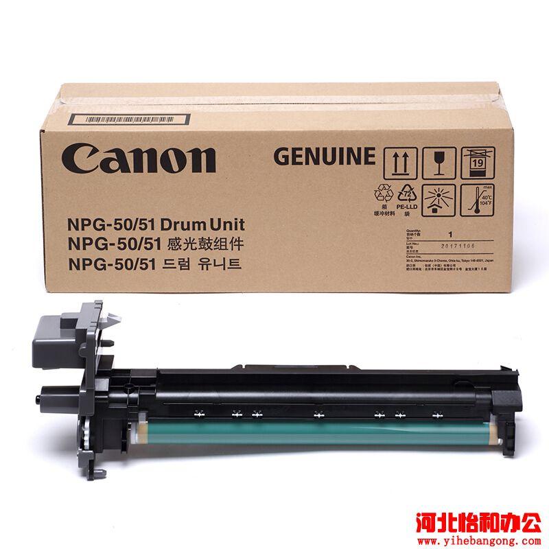 佳能(Canon)数码复合机 NPG-50/51 原装感光鼓组件(适用于iR2520i/iR2525i/iR2530i/iR2535i/iR2545i)