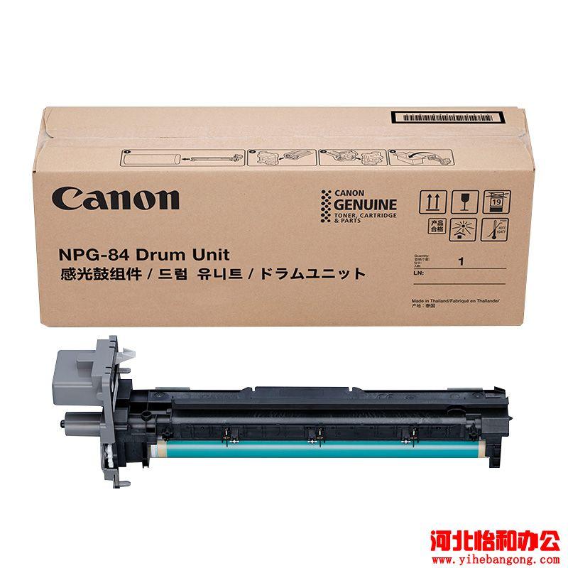 佳能(Canon)NPG-84 DRUM UNIT原装感光鼓组件适用数码复合机iR2625/iR2630/iR2635/iR2645