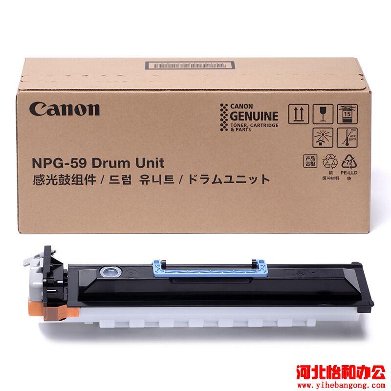 佳能(Canon)数码复合机 NPG-59 原装感光鼓组件(适用于iR2202L/2002G/2002L/2204AD/2204TN/2204N/2204L)