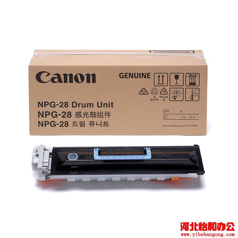 佳能(Canon)数码复合机 NPG-28 原装感光鼓组件(适用于iR2420L/2422L/2422N/2422D/2422J/2420LS)