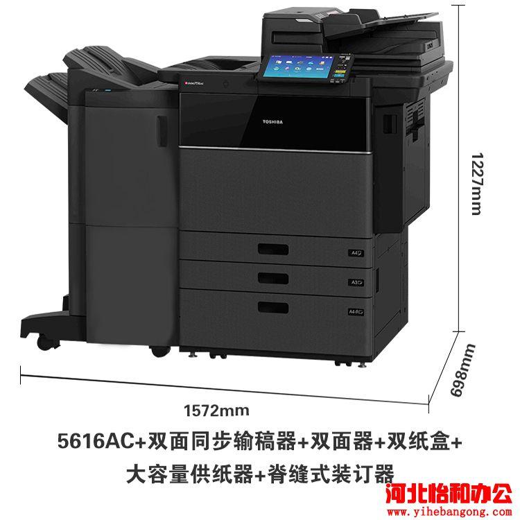 东芝FC-5616AC/6616AC/7616AC多功能彩色复合机 A3激光双面打印复印扫描