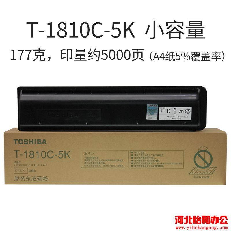 东芝T-1810C墨粉盒