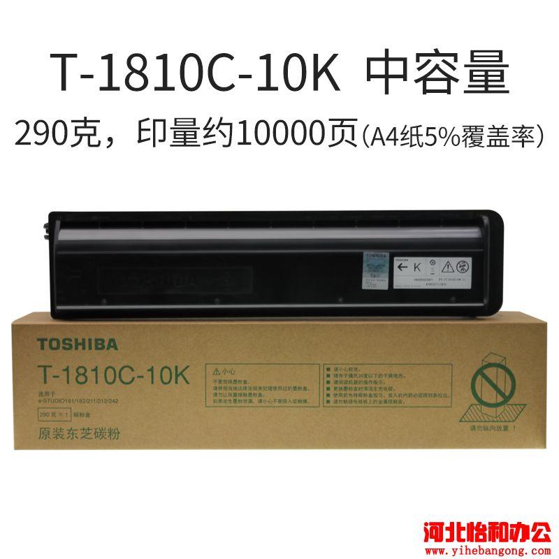 东芝 T-1810C-5K 粉盒 181 242 182 211 212 打印机碳粉墨粉 东芝242粉盒 东芝211粉盒 东芝181粉盒