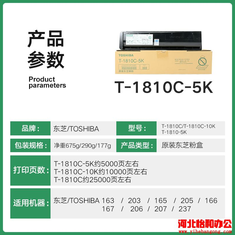 东芝网络打印机ip地址